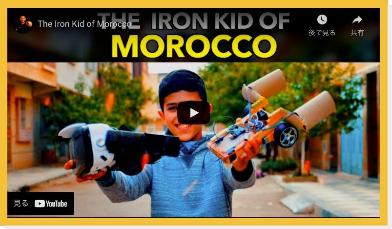 独学でロボット開発するモロッコの天才少年